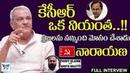 CPI Leader Narayana Exclusive Full Interview CPI Party Central Secretary Myra Media