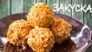 Золотая закуска Блюда на Новый Год Рыбный салат в шариках