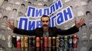 18 Все пиво из Красное и Белое Весь Ассортимент КБ ПИЛЛИ ПИВИГАН