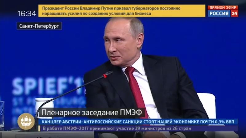 Новости на Россия 24 • Путин попросил таблеток