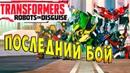 Трансформеры Роботы под Прикрытием Transformers Robots in Disguise ч 19 Последний Бой Финал