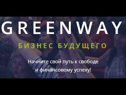 GREENWAY! ИНСТРУКЦИЯ -бизнес с Гринвей - Алла Шашко!