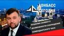 Пушилин заявил о возможности сокращения комендантского часа