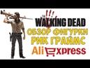 Фигурка Рик Граймс / Ходячие Мертвецы ● Figure Rick Grimes / The Walking Dead /Aliexpress