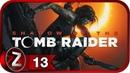 Shadow of the Tomb Raider Прохождение на русском 13 Спасаем наследника трона FullHD PC