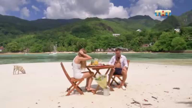 Остров любви 1 сезон 884 серия 20 01 2019