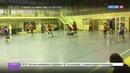 Новости на Россия 24 • На матче по гандболу спортсменка ударила соперницу ногой по голове
