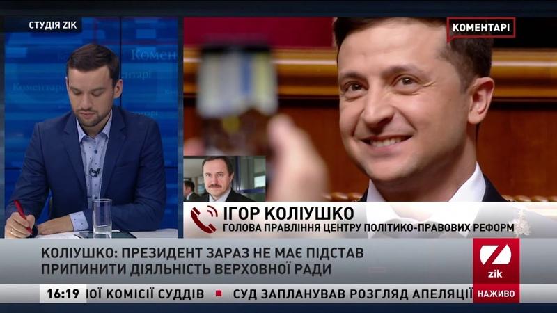 Зеленський закликав уряд піти у відставку Анонс розпуску Ради Коментарі за 20 05 19