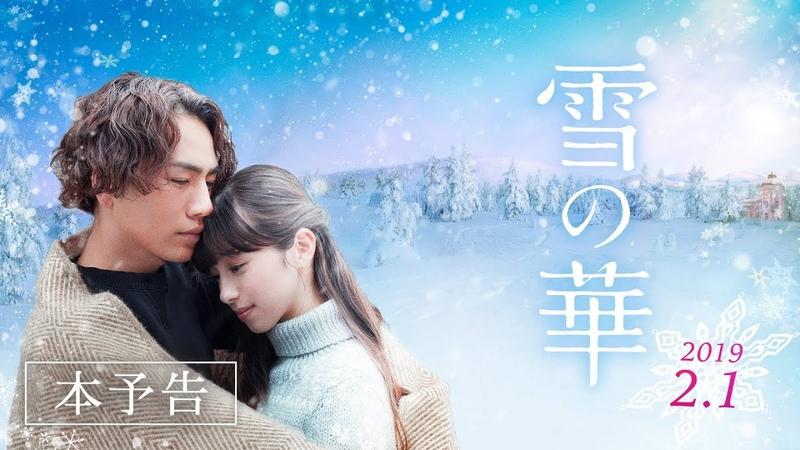 映画『雪の華』本予告 HD 2019年2月1日 金 公開
