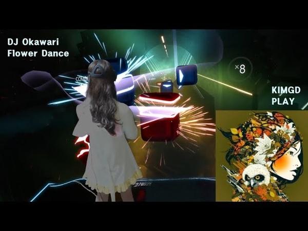 [Beat Saber] DJ Okawari - Flower Dance