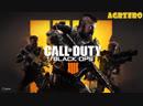 Пострелюли-лю-ли)) Call of Duty: Black Ops 4