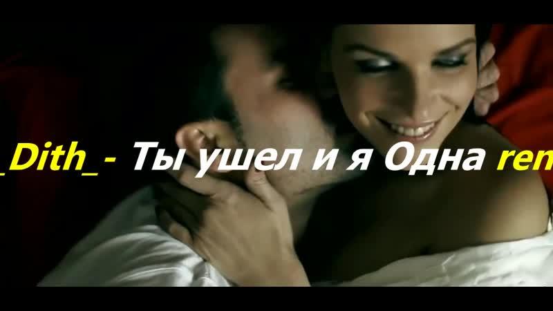 DJ MIRON ТЫ УШЕЛ И Я ОДНА NEW DANCE 2018