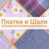 Платки и шали I Палантины, шарфы, носовые платки