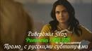 Ривердэйл (Ривердейл) 3 сезон 3 серия - Промо с русскими субтитрами Riverdale 3x03 Promo