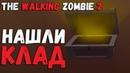 The Walking Zombie 2 ИЩЕМ КЛАД 6