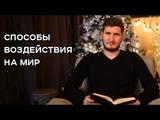 Способы воздействия на Мир Роман Сафронов Арканум-ТВ Серия 188