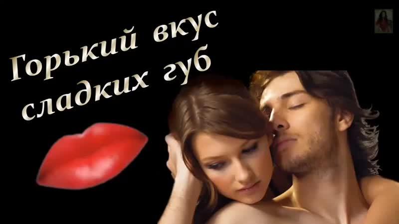 Горький вкус сладких губ - Султан Ураган и Марина Алиева.mp4