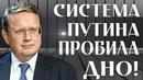 СРОЧНО ЛОВУШКА ОТ ПУТИНА Михаил Делягин новое последнее 2018