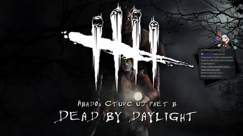 Dead by Daylight. Смотр апдейта 2.7.0