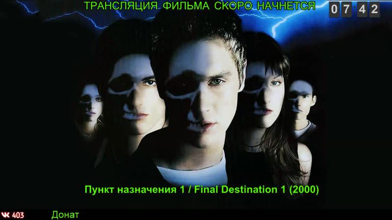Пункт назначения 1 / Final Destination 1 (2000)