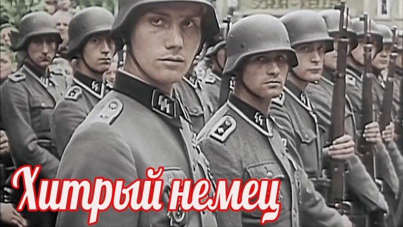 Хитрый немец! Какую тактику использовал Вермахт в начале войны. кинохроника тех времен
