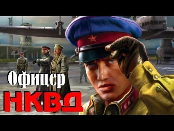Военная Госбезопасность СССР Офицер НКВД Русские Новинки 2017 HD