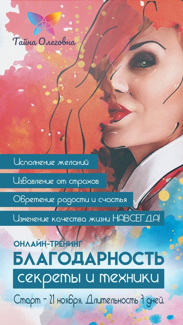 Афиша Ростов-на-Дону Онлайн-тренинг PRO Благодарность 21-27 ноября