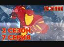 Железный Человек: Приключения в Броне 2 Сезон 7 Серия Титаниум против Железа