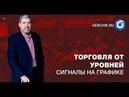 Торговля от уровней Сигналы на графике Семинар Александра Герчика в Москве