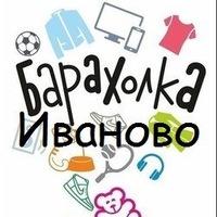 Барахолка Иваново   Куплю Продам   Объявления 4cae693058c