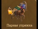 Improving the Klondike sleigh Улучшаем сани Клондайк