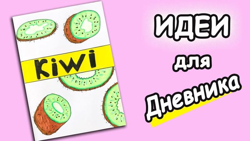 Идеи для оформления ЛД зеленая тема КИВИ для личного дневника