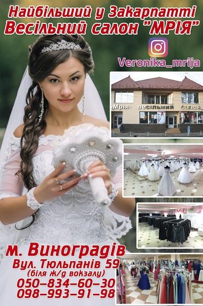 Найбільший у Закарпатті Весільний салон