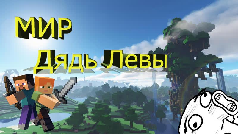 МИР ДЯДЬ ЛЕВЫ,ГОНЯЕМ НПС ♥ Minecraft