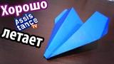 Самолет из бумаги Бумажный самолет оригами
