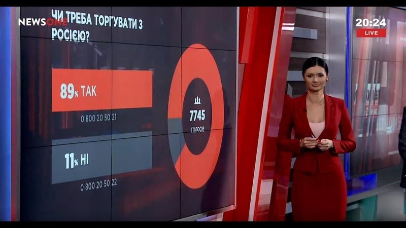 Нужно ли Украине торговать с Россией? Большой вторник. Часть вторая 18.12.18