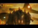 ☢Ядерный XCOM Enemy Within - мод Long War 9