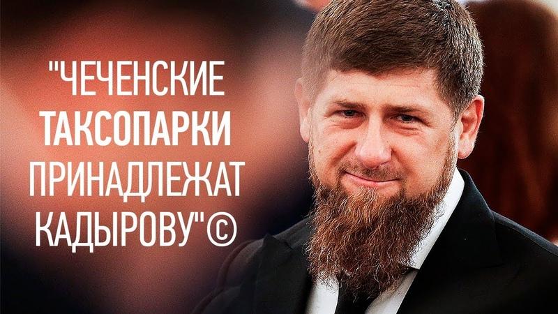 Кадыров объявил войну яндекс такси / Такси Чечня / ТИХИЙ
