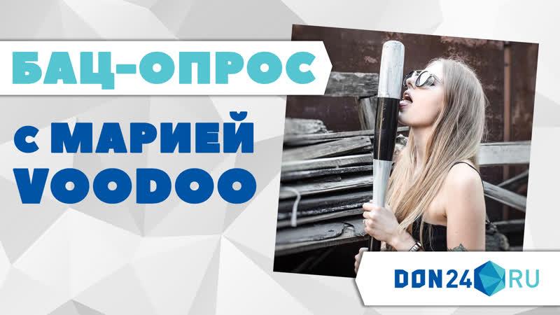 БАЦ ОПРОС с Марией VOODOO девушкой глотающей жезлы