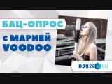 БАЦ-ОПРОС с Марией VOODOO, девушкой, глотающей жезлы