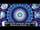 НАСА хочет изменить карту неба. Мамочки в Зодиаке ч. 2.№ 907