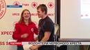 Волонтери Червоного Хреста