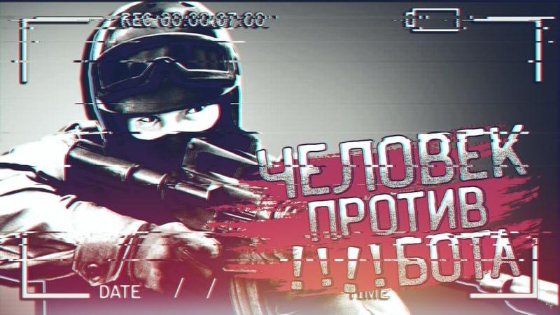 Человек против Бота 3 Counter-strike 1.6 (de_aztec)