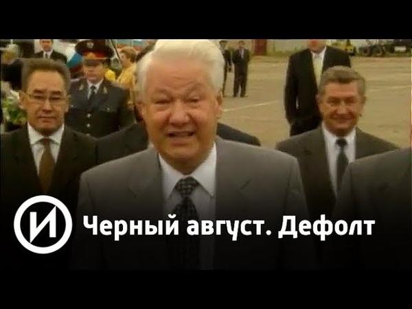 Черный август Дефолт Телеканал История