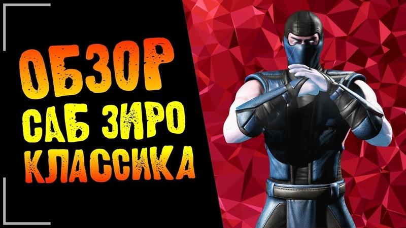 Mortal Kombat   Саб Зиро Классический Классика БиХан   Обзор, история и механика персонажа   Mobile