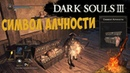 Где найти символ алчности в Дарк Соулс 3 (Dark Souls 3) Голова Мимика
