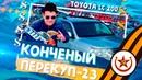 23 Toyota Land Cruiser 200 или снова Вася ))