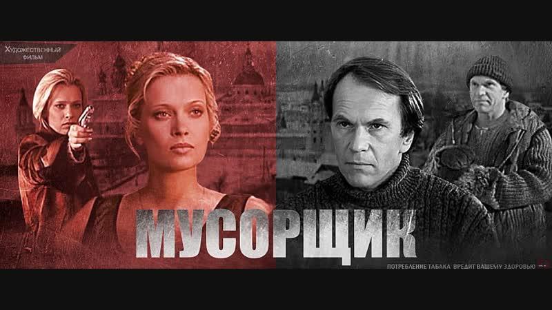 «Мусорщик» _2001_ Режиссер_ Георгий Шенгелия.