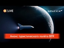 SpaceX отправит туриста к Луне в 2023 Трансляция