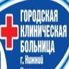 Больница №40. Нижний Новгород